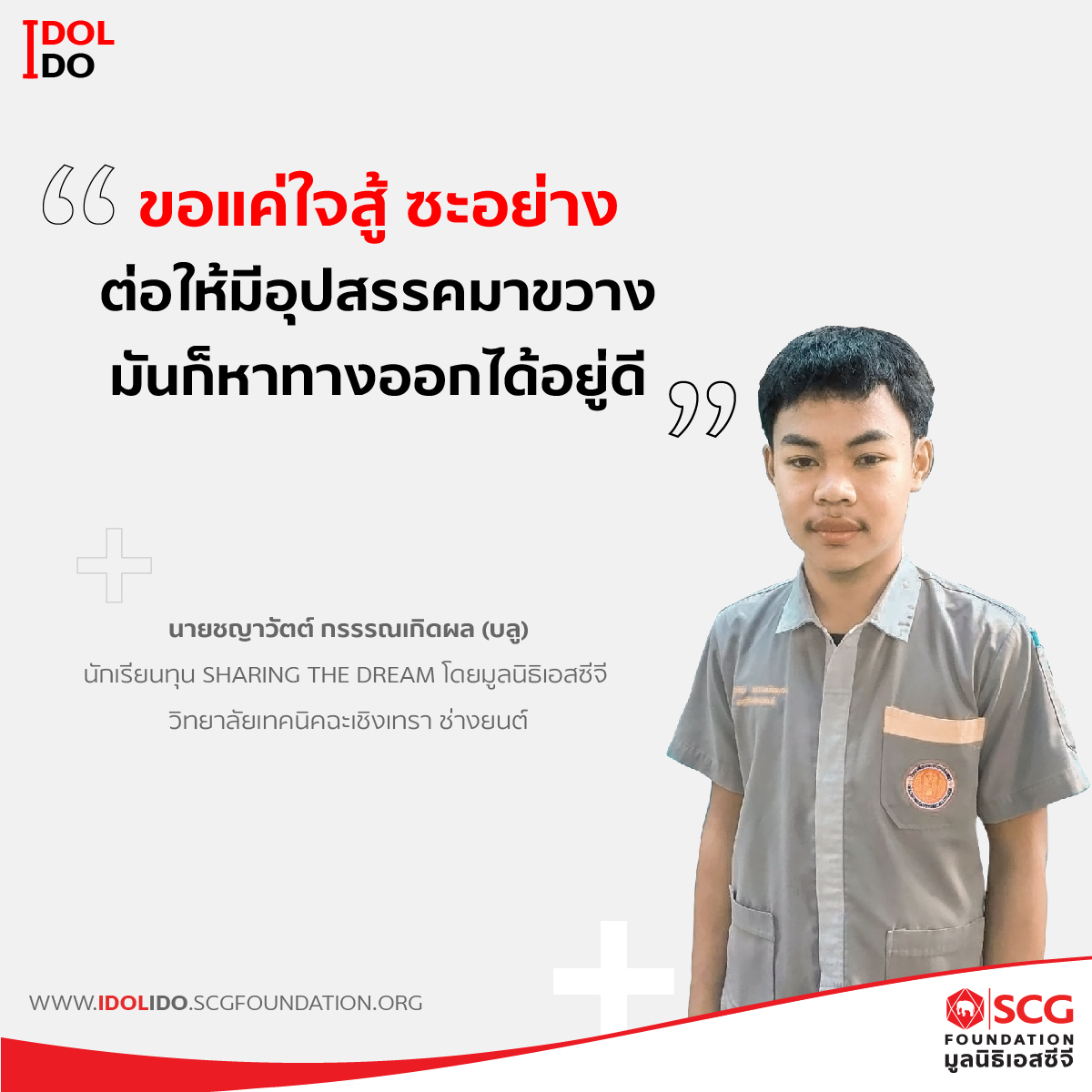 AW_Website_SCGF_Page_Goal_on_บลู-01