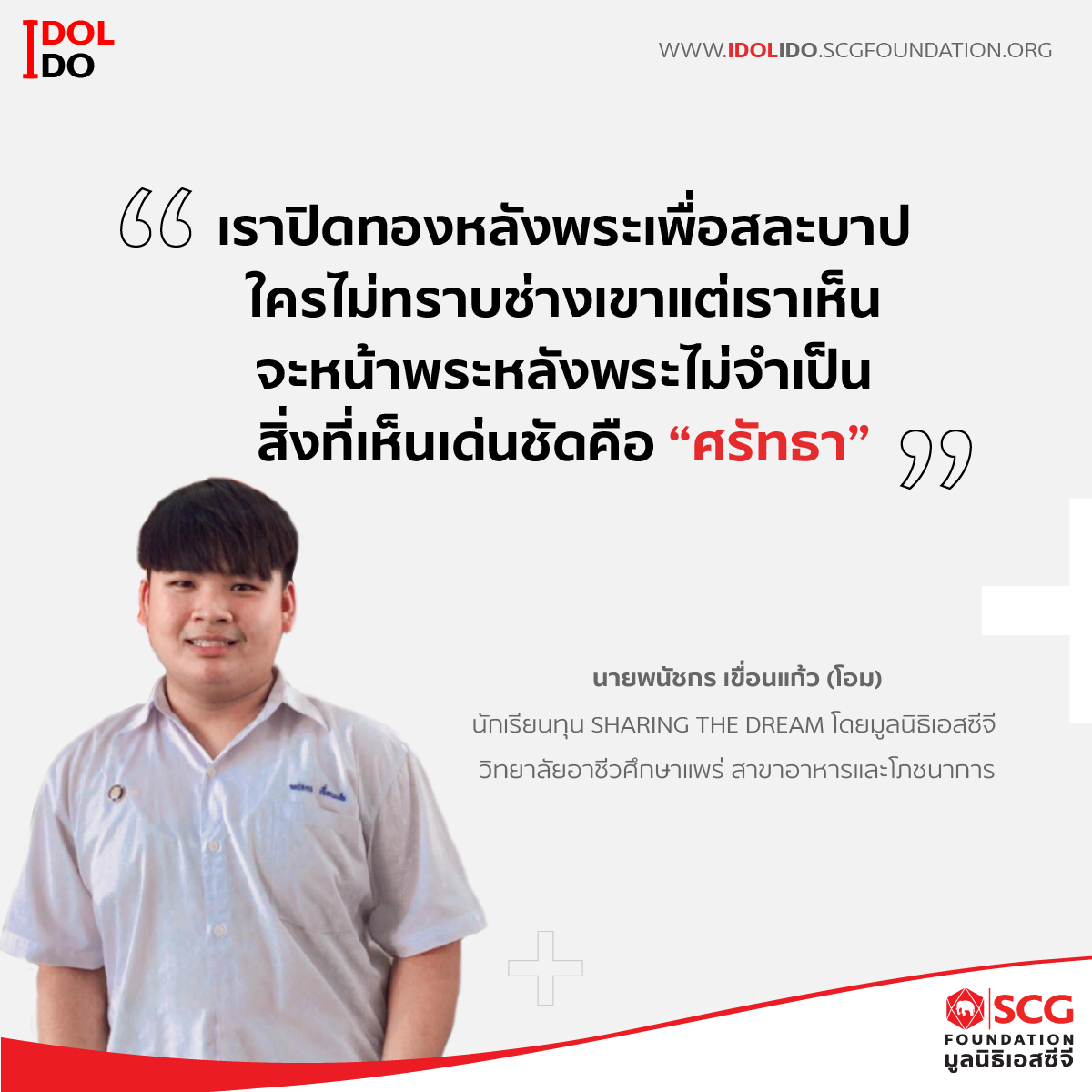 AW_Website_SCGF_Page_Goal_on_โอม-01