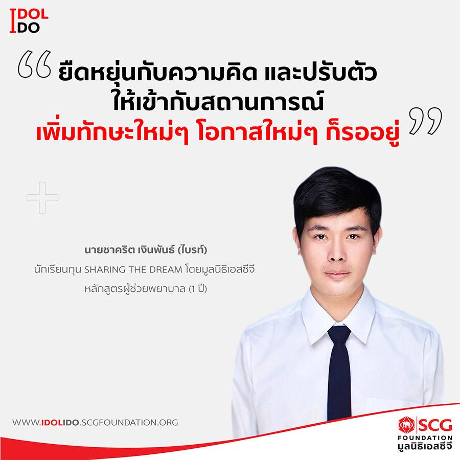 AW_Website_SCGF_Page_Goal_on_ชาคริต_มะนาวฃ-01