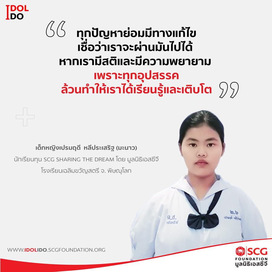AW_Website_SCGF_Page_Goal_on_ชาคริต_มะนาวฃ-02