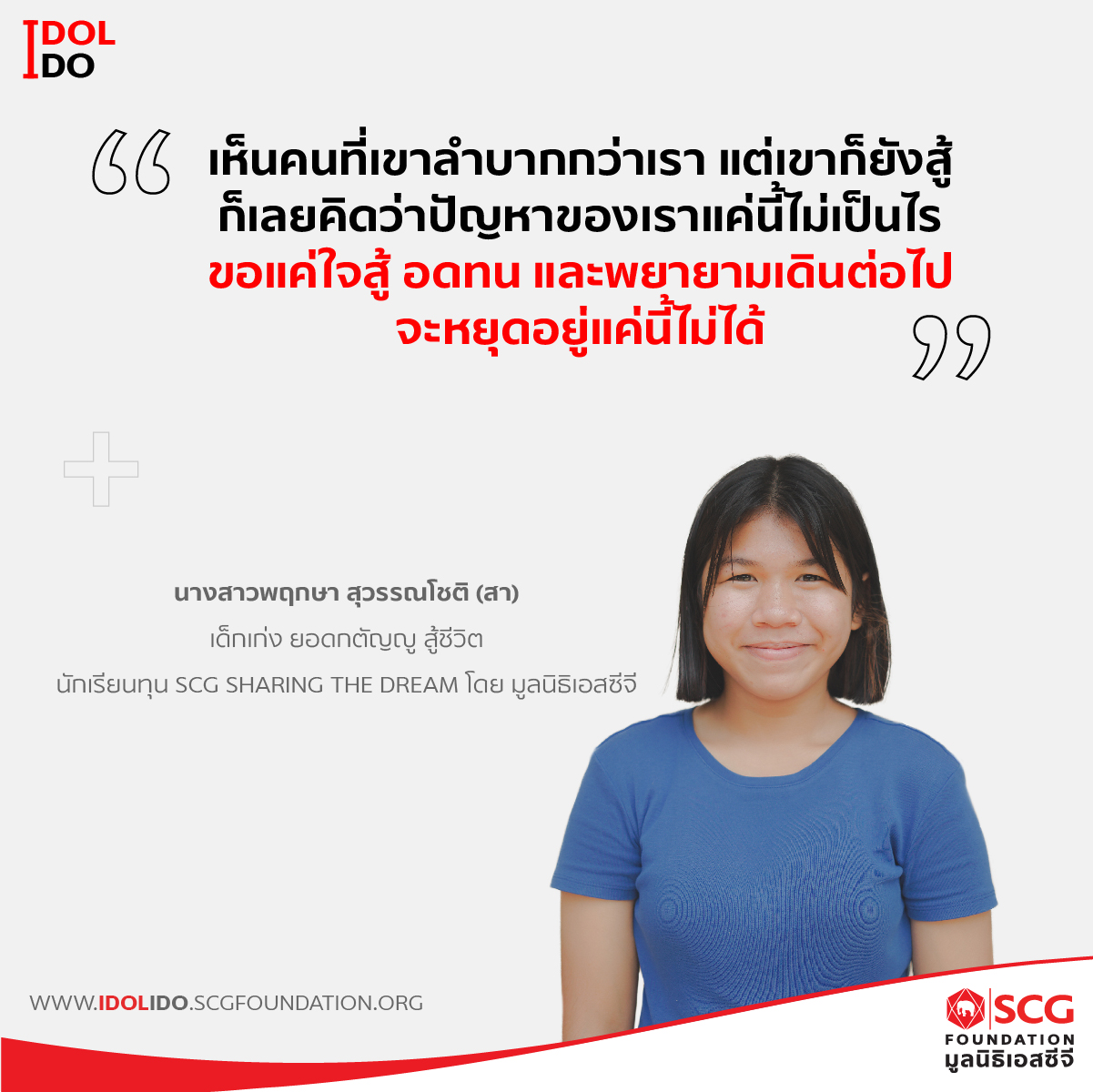 AW_Website_SCGF_Page_Goal_on_สา-01