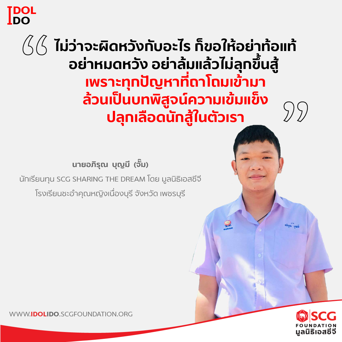 AW_Website_SCGF_Page_Goal_on_จั้ม-02