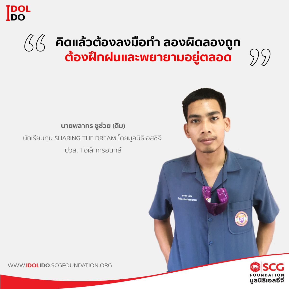 AW_Website_SCGF_Page_Goal_on_ดิม-01