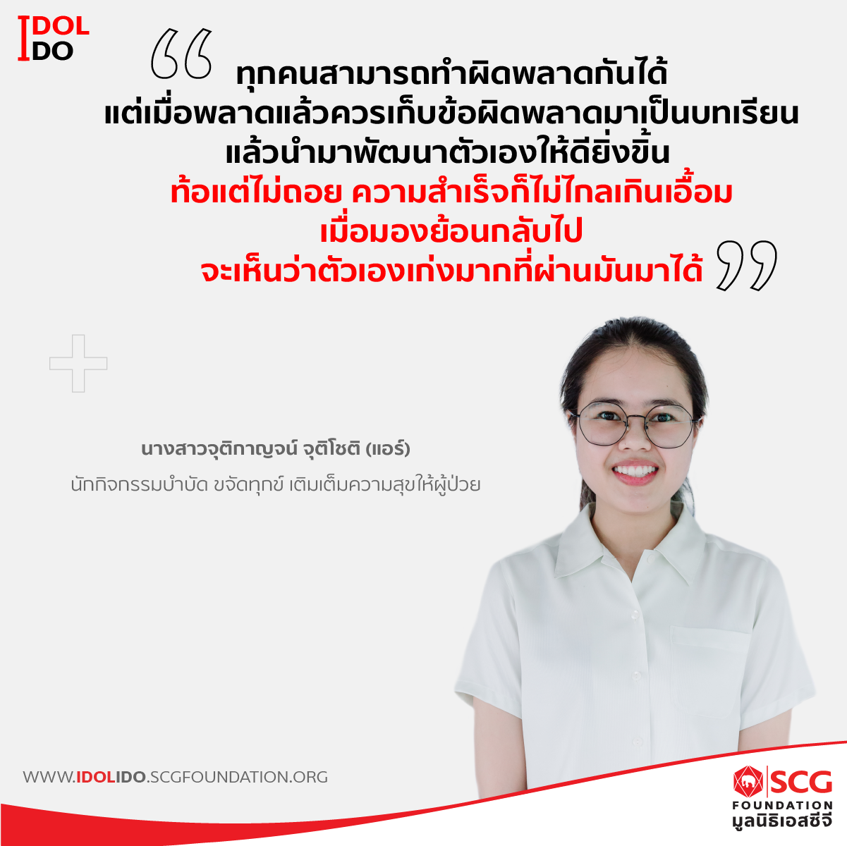 AW_Website_SCGF_Page_Goal_on_แอร์-01