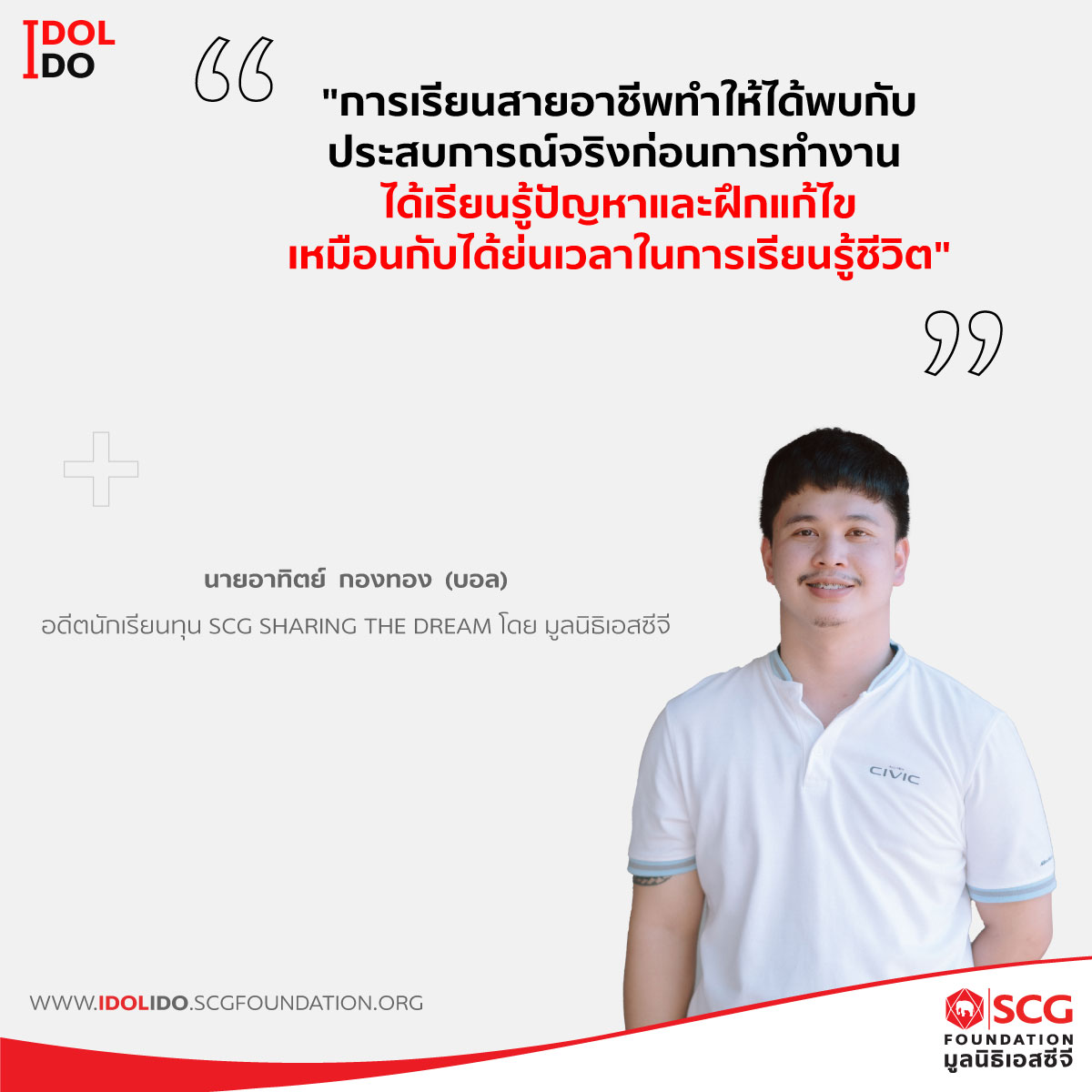AW_Website_SCGF_Page_Goal_on_บอล_01
